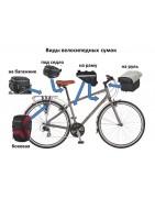 Велосумки и рюкзаки